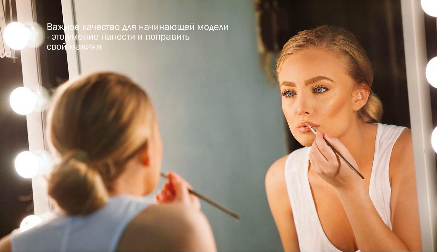 Fix-Makeup